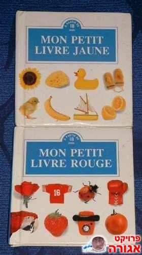 ספרים בצרפתית לילדים