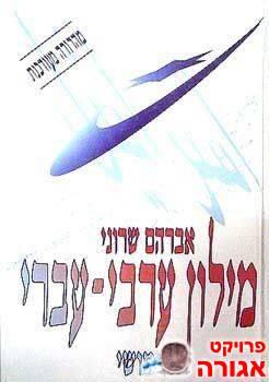 מילון ערבי-עברי / אברהם שרוני
