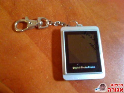 מסגרת תמונות דיגיטלית-מחזיק מפתחות