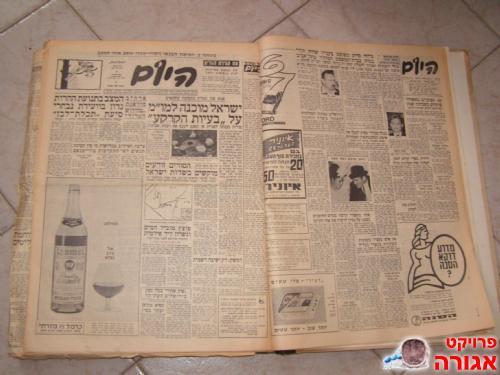 """קובץ עיתון """"היום"""" תחילת שנת 1967"""