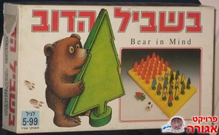 משחק קופסה:בשביל הדוב ללא הוראות משחק