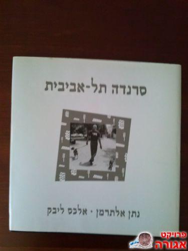 """ספר - """"סרנדה תל אביבית"""" של נתן אלתרמן"""