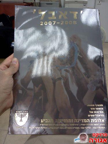 חוברת הדאבל של ביתר ירושלים