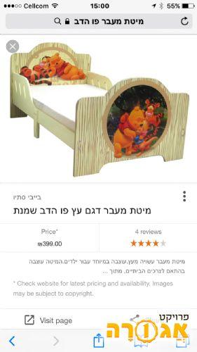 מיטת מעבר פו הדוב