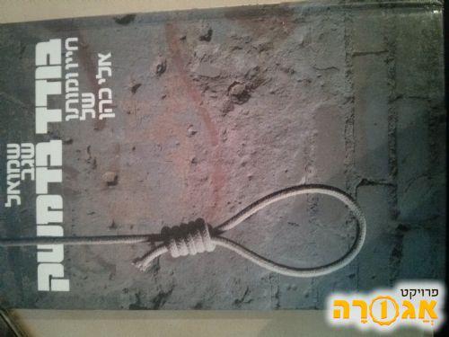 ספר - בודד בדמשק