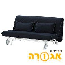 ספה של איקאה