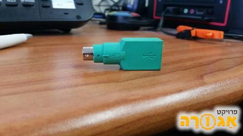 חיבור ממיר לעכבר ל USB