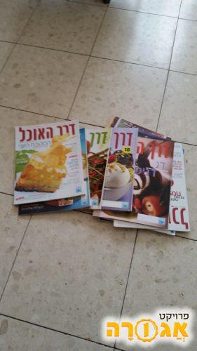 חוברות דרך האוכל