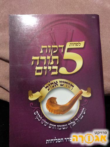 ספר 5דקות תורה ביום לחודש אלול