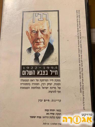 קלטת וידאו על יצחק רבין