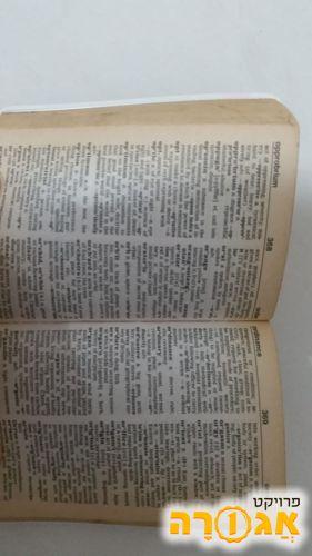 מילון כיס אנגלי אנגלי