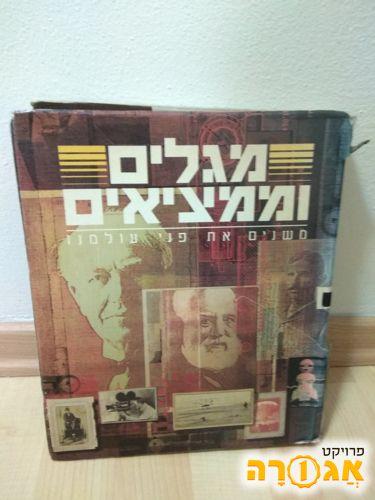 מגלים וממציאים - ספר היסטורי