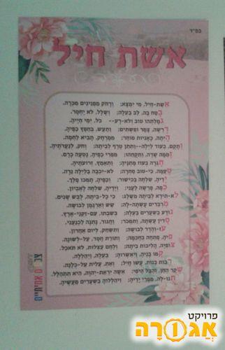 מזמור אשת חיל