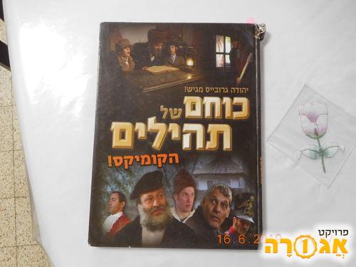 ספר יפהיפה