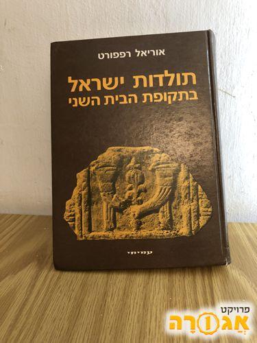 תולדות ישראל בתקופת הבית השני