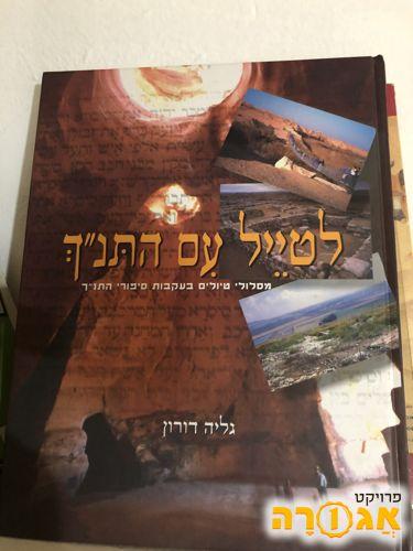 """ספר: לטייל עם התנ""""ך"""