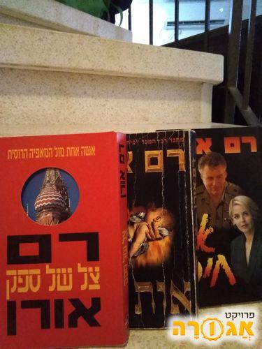 3 ספרי מתח של רם אורן