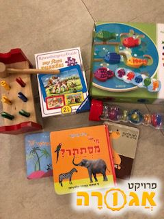 צעצועים וספרים