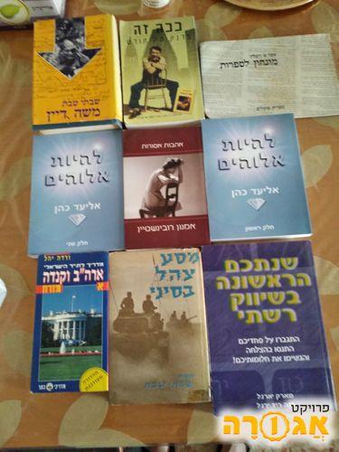 ספרים שונים- עיון + קריאה