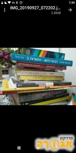 ספרי לימוד תיכון