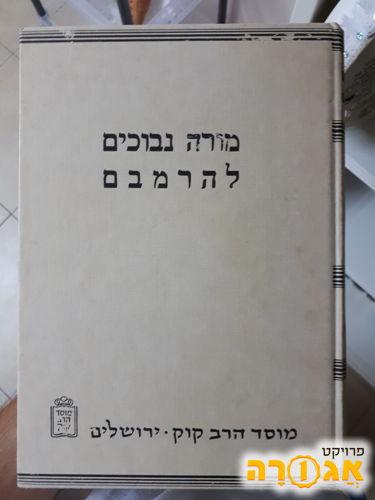 מורה נבוכים חלק שני ושלישי הוצאת הרב קוק