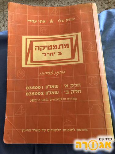 ספר מתמטיקה