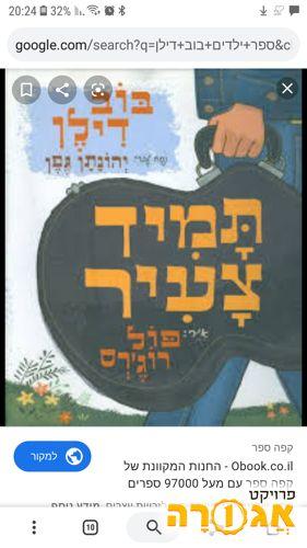 ספר ילדים בוב דילן