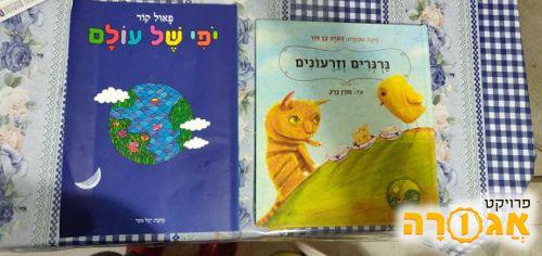 2 ספרים לפעוטות