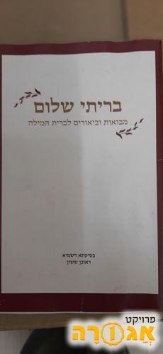 ספר: בריתי שלום
