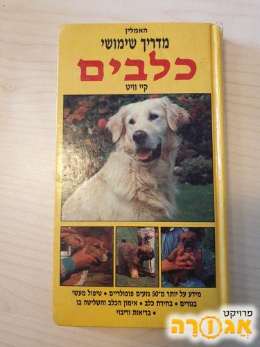 מדריך לכלבים