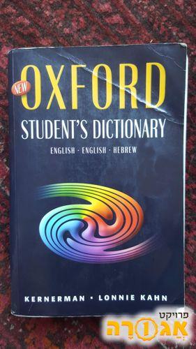מילון אוקספורד