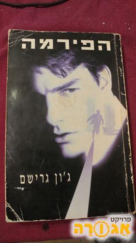 """ספר בעברית למסירה """"הפירמה"""""""