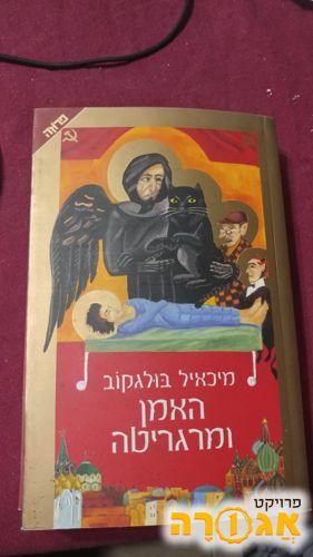 """ספר בעברית למסירה """"האמן ומרגריטה"""""""