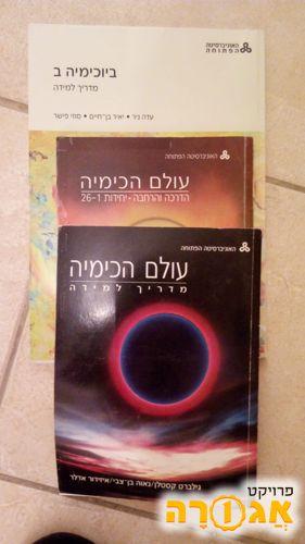 3 ספרי כימיה/ביוכימיה של האונ' הפתוחה