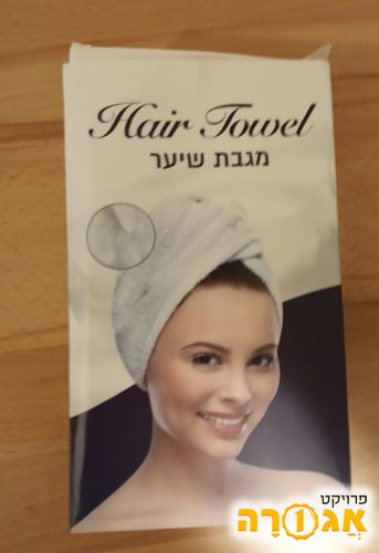 מגבת שיער