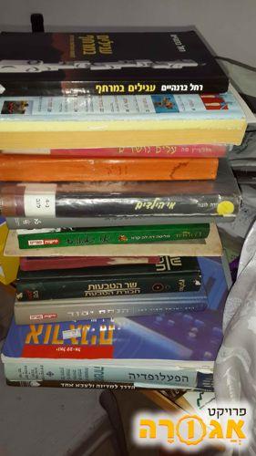 ספרי קריאה ולימוד