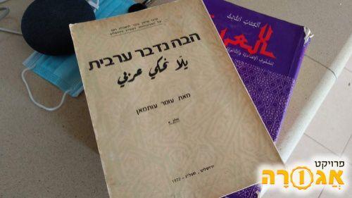 חוברות ללימוד ערבית