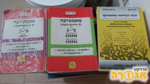 ספרי מתמטיקה 5 יח'