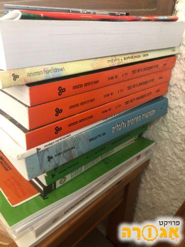ספרים וחומר של האוניברסיטה הפתוחה