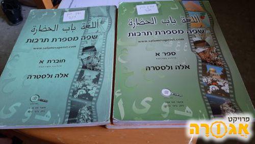 ספר וחוברת ערבית