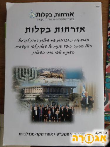 ספר לימוד אזרחות 1