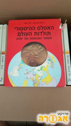האטלס ההיסטורי תולדות העולם