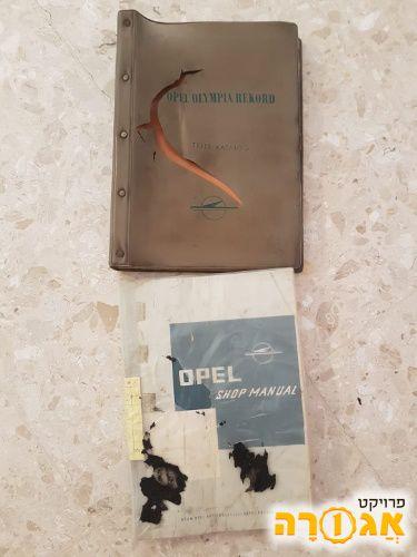 ספר מכונאים אופל רקורד 1958