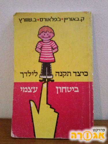 """ספר - """"כיצד תקנה לילדך ביטחון עצמי"""""""