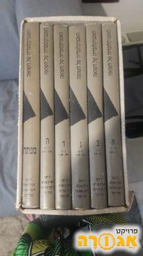 אנציקלופדיה של השואה