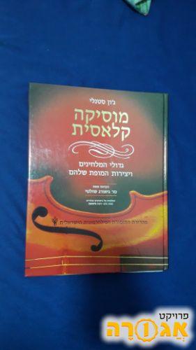ספר מוזיקה קלאסית