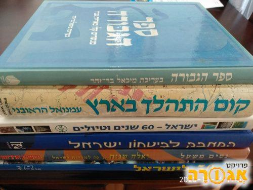 ספרים על מורשת ישראל