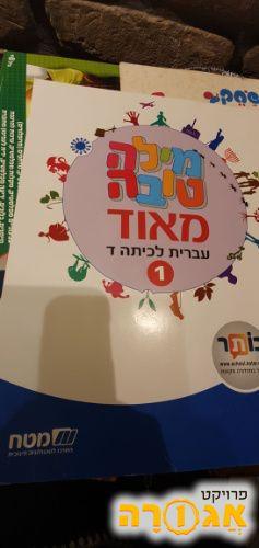 מילה טובה מאד - עברית לכיתה ד (חלק 1)