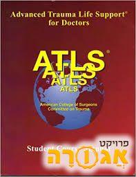 ATLS ספר טיפול בטראומה לסטודנטים לרפואה