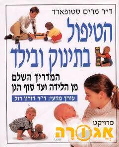 ספר הטיפול בתינוק ובילד